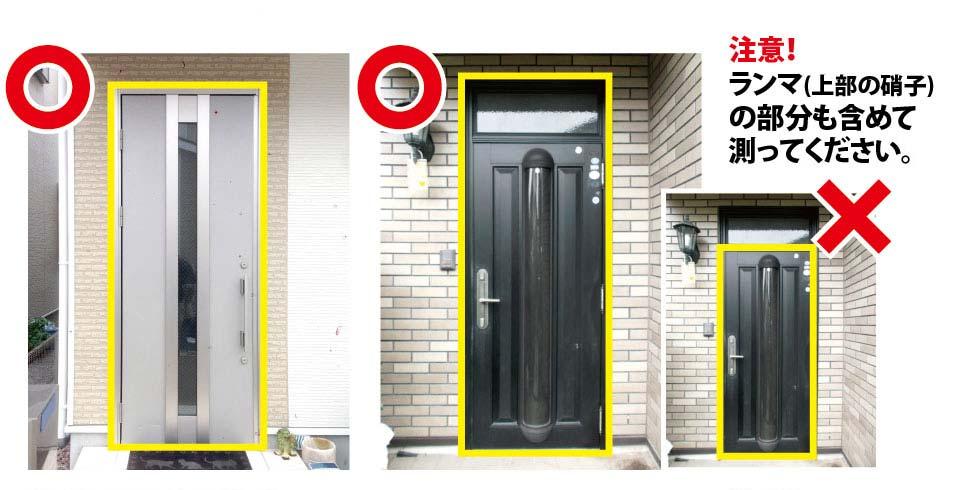片開きの玄関ドア