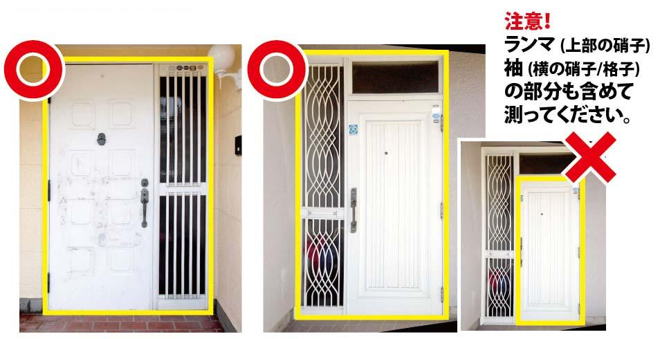 片袖FIXの玄関ドア