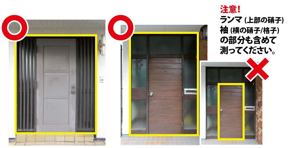 両袖の玄関ドア