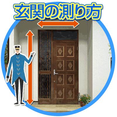 玄関の測り方